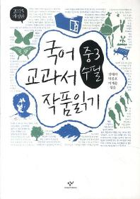 국어 교과서 작품 읽기: 중3 수필(개정판)
