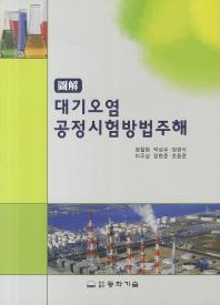 대기오염 공정시험법주해(도해)(2판)