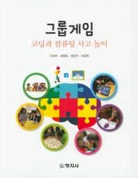 그룹게임(코딩과 컴퓨팅 사고 놀이)