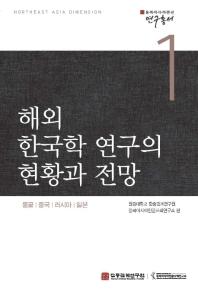 해외 한국학 연구의 현황과 전망(동북아 다이멘션 연구총서 1)
