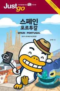 저스트고 스페인 포르투갈(2017-2018)
