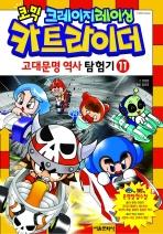 카트라이더 11(코믹 크레이지레이싱)
