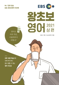 왕초보영어(상)(2021)(EBS)