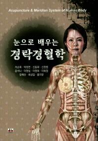 경락경혈학(눈으로 배우는)