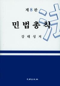 민법총칙(8판)(양장본 HardCover)