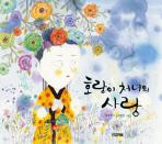 호랑이 처녀의 사랑(옛이야기 그림책 7)(양장본 HardCover)