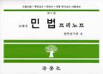 민법 트리노트(도해식)(2판)