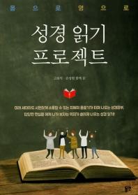 성경 읽기 프로젝트