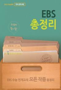 고등 국어 문학 B형(2015 수능대비)(EBS 총정리)