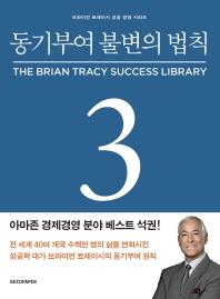 동기부여 불변의 법칙(브라이언 트레이시 성공 경영 시리즈 3)