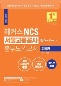 NCS 서울교통공사 봉투모의고사 피듈형(2021)(봉투)(해커스)