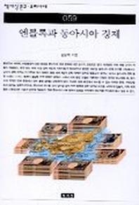 엔블록과 동아시아 경제(책세상문고우리시대 59)