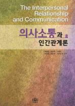 의사소통과 인간관계론