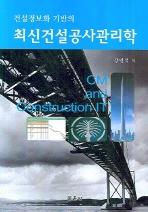 최신건설공사관리학(건설정보화 기반의)