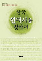 한국 현대시를 찾아서 (개정증보판)