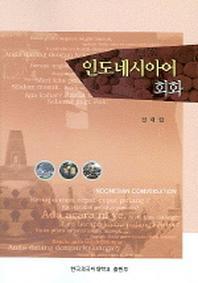인도네시아어 회화(MP3CD1장포함)