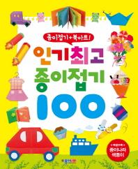 인기최고 종이접기100