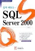SQL SERVER 2000(쉽게배우는)