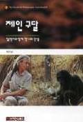 제인구달:침팬지와 함께 한 나의 인생