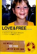 LOVE & FREE(러브앤프리)