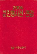 북한 인명사전 연감 (2005)