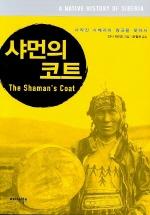 샤먼의 코트:사라진 시베리아 왕국을 찾아서