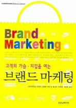 브랜드 마케팅(고객의 가슴 지갑을 여는)