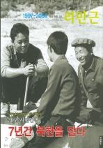 30년 사진 인생 7년간 북한을 담다