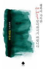 행복예감(연하도서)