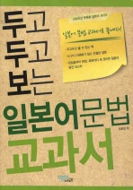 일본어문법 교과서(두고 두고 보는)