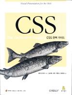 CSS 완벽 가이드(위키북스 오픈소스 웹 시리즈 13)
