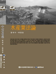 수산업법론(수산지식나눔시리즈 2)(양장본 HardCover)