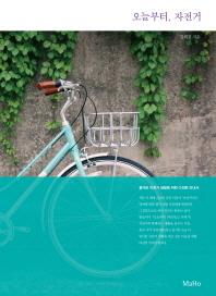 오늘부터 자전거