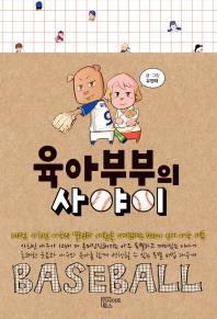 육아부부의 사야이(Paperback)
