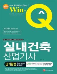 실내건축산업기사(2015)(Win Q(윙크))