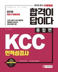 KCC 인적성검사 종합편(2018)
