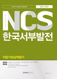 NCS 한국서부발전 직업기초능력평가(2017)(기쎈)