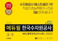 한국수자원공사 NCS 봉투모의고사(4회)(2020)