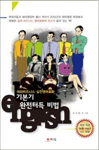 해외비즈니스 실전영어회화 기본기 완전터득 비법(CD1장포함)