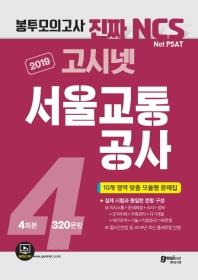 서울교통공사 NCS 직업기초능력평가 봉투모의고사 4회분(2019)(고시넷)