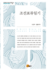 조선표류일기(부경대학교 인문사회과학연구소 해역인문학 자료총서 4)(양장본 HardCover)