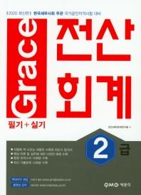 전산회계 2급 필기+실기(2020)(Grace)