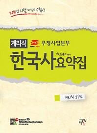 한국사 요약집(우정사업본부 계리직)(2016)