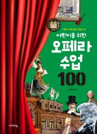 오페라 수업 100(어린이를 위한)(어린이 미래 교양 시리즈 14)