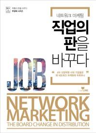 네트워크 마케팅 직업의 판을 바꾸다