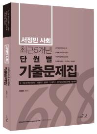사회 단원별 기출문제집(최근5개년)(2018)