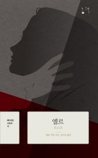 엘르(에디션D 시리즈 15)