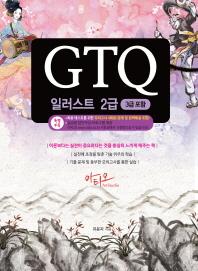 GTQ 일러스트 2급(3급 포함)