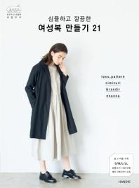 심플하고 깔끔한 여성복 만들기 21