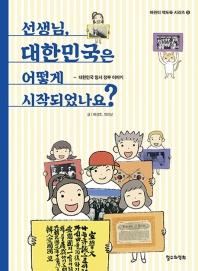 선생님, 대한민국은 어떻게 시작되었나요?(어린이 책도둑 시리즈 5)